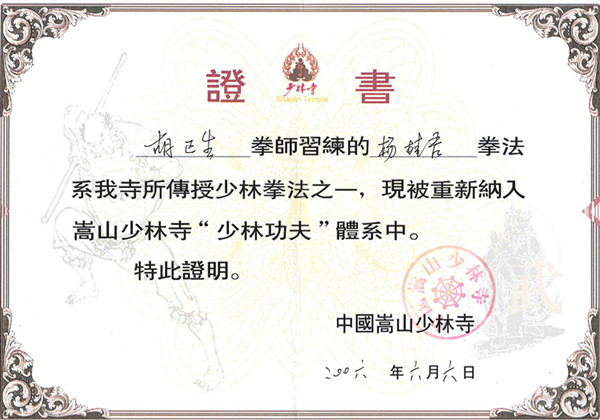 Xinyiba Lineage certificate