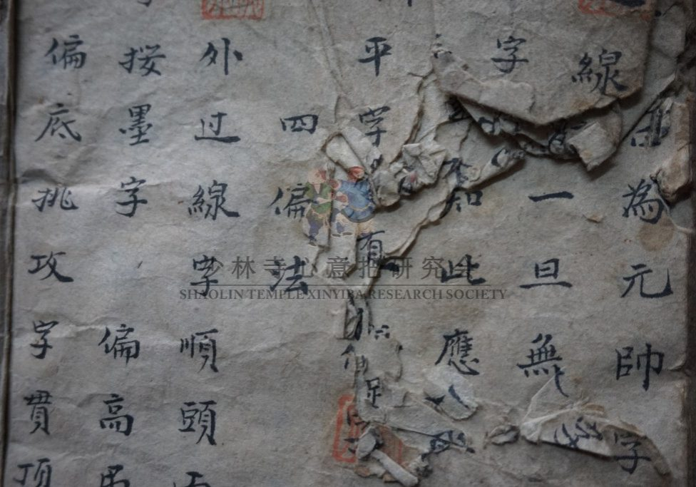 Ancient Xinyiba manuscripts